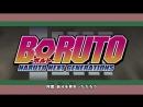Боруто 62 серия 1 сезон - Русская озвучка! (Новое поколение Наруто, Boruto Naruto Next Generations, Баруто)
