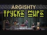 Argishty. Армянский дудук. Видеоприглашение _ 02.16 _ 18_00