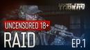 Escape from Tarkov. Рейд. Эпизод 1. Без цензуры 18