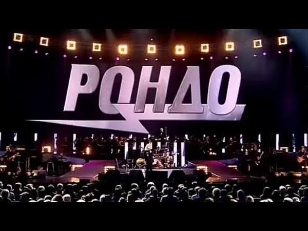 Александр Иванов и группа Рондо Юбилейный концерт в Кремле 25 30 50 Полная версия HD