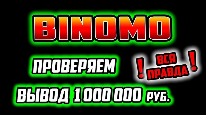 БИНОМО ОБМАН ИЛИ ПЛАТИТ 🔴 ПРОВЕРЯЕМ ИЗ BINOMO ВЫВОД ДЕНЕГ 1 000 000 рублей