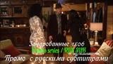 Зачарованные 1 сезон 6 серия - Промо с русскими субтитрами (Сериал 2018)  Charmed (CW) 1x06 Promo