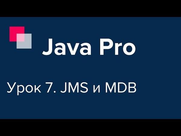 Java Pro-двинутый 7. JMS и MDB.