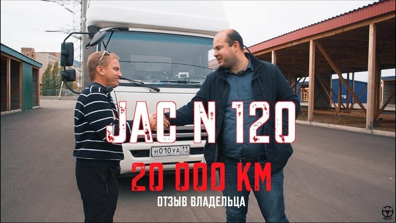 JAC N120- отзыв владельца 20 тыс.км спустя! ПОЧЕМУ НЕ ГАЗОН NEXT 10.0!!??