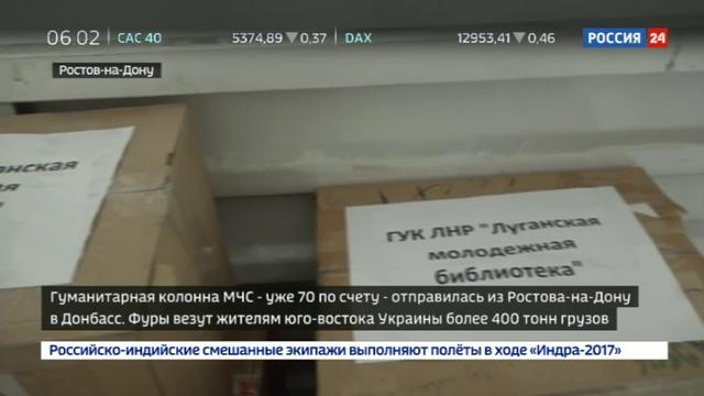 Новости на Россия 24 • Семидесятая гуманитарная колонна МЧС отправилась из Ростова-на-Дону на Донбасс