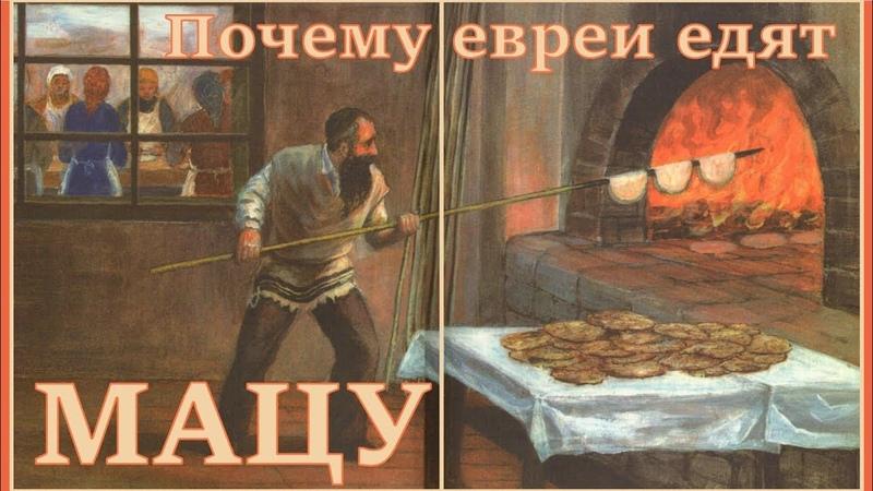 Почему евреи едят мацу