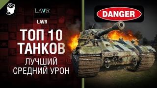 Топ 10 танков - лучший средний урон - от LAVR [World of Tanks]