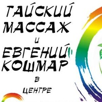 Тайский Массаж и Евгений Кошмар. Центр СемиЗнани