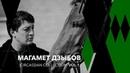 Circassian collection Vol.1 - Магамет Дзыбов - Долалай
