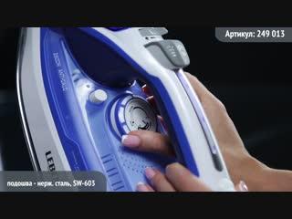 Видео обзор техники LEBEN: Утюг с отпаривателем, 2 600 Вт