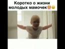 О жизни мамочек.mp4