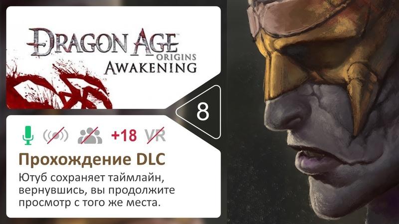 8 | Dragon Age: Origins - Пробуждение (Awakening) | Прохождение | 18 | 4k