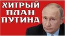 Новая мода блогеров - про Путина