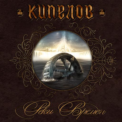 Кипелов album Реки времён (2007 Version)