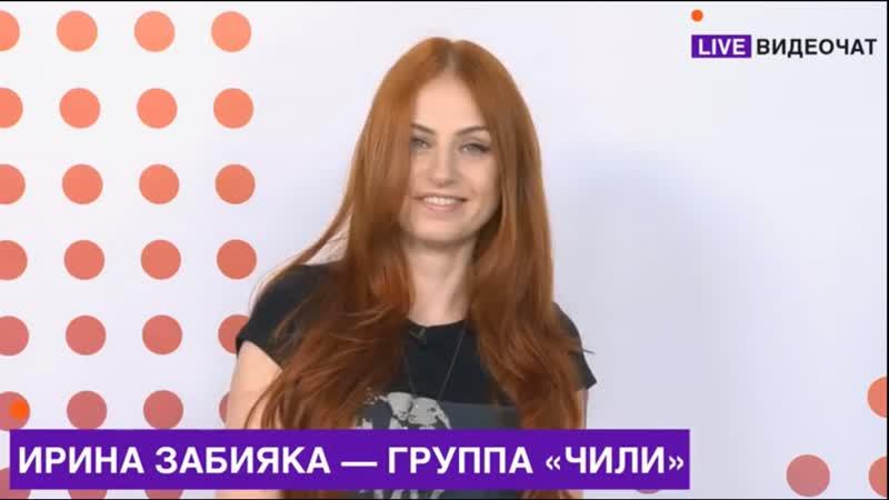LIVE Видеочат звезд Дискотеки МУЗ ТВ Золотые хиты с Ириной Забиякой