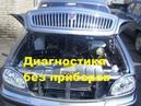 Диагностика инжектора без Сканера и приборов на ВОЛГЕ ГАЗ 31105