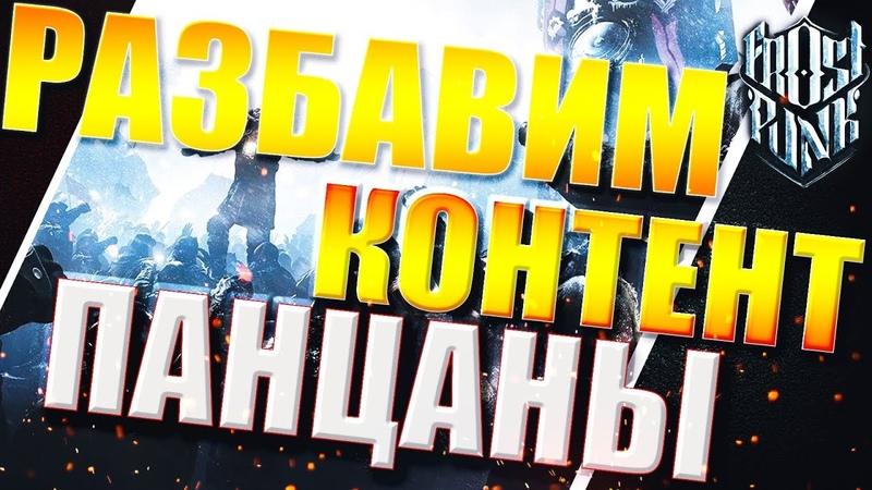FROSTPUNK/РАЗБАВИМ КОНТЕНТ ПАЦАНЫ!?