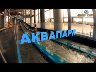Минск. Аквапарк
