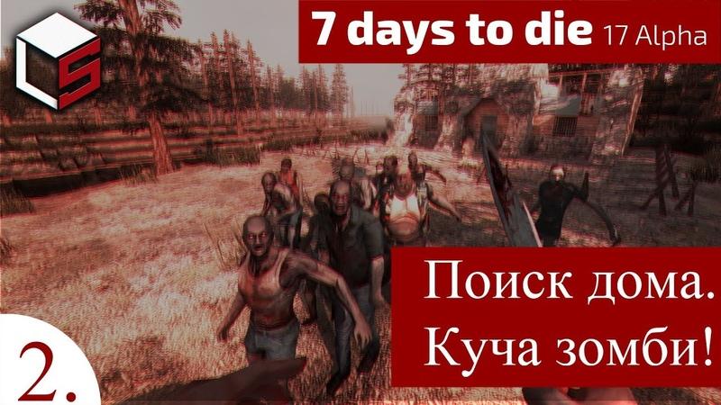 7 Days to Die. 17 alpha. Сезон 2! Серия 2. Поиск дома. Мы пытались его зачитить.