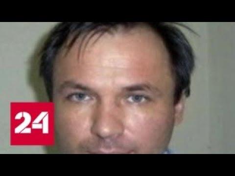 Ярошенко планирует обратиться с ходатайством о переводе в другую тюрьму - Россия 24