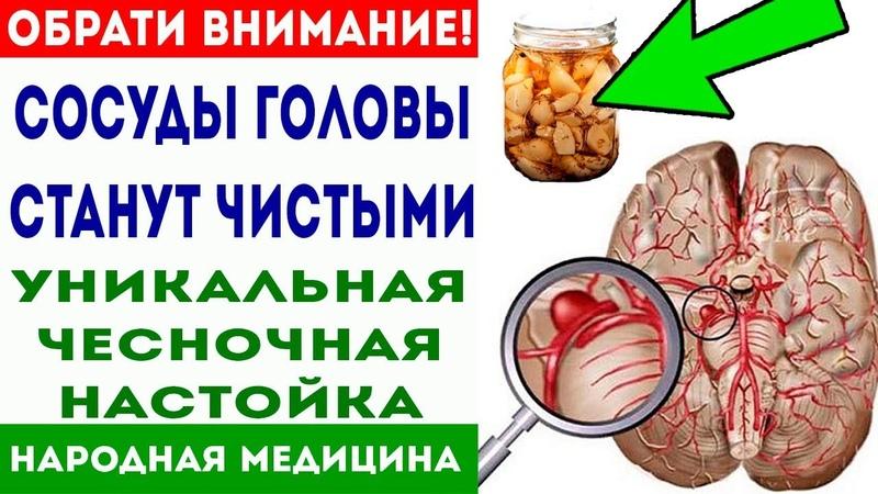 🌿 СОСУДЫ ГОЛОВЫ СТАНУТ ЧИСТЫМИ ПРОСТО НУЖНО НАСТОЯТЬ ЧЕСНОК В 🌿 Народные средства 🌿 Здоровье