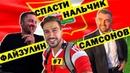 НАЛЬЧИК - Игроки помогают бывшей команде / Файзулин - жив / Вызов Уткину