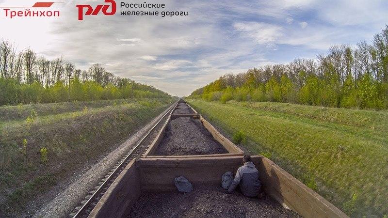 Трейнхоп В Тамбовскую область 《Trainhop Russia》