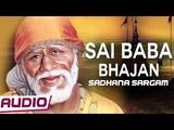 Sai Baba Bhajan | Sai Ram Sai Shyam Sai Bhagwan By Sadhna Sargam | Hindi Devotional Bhajan