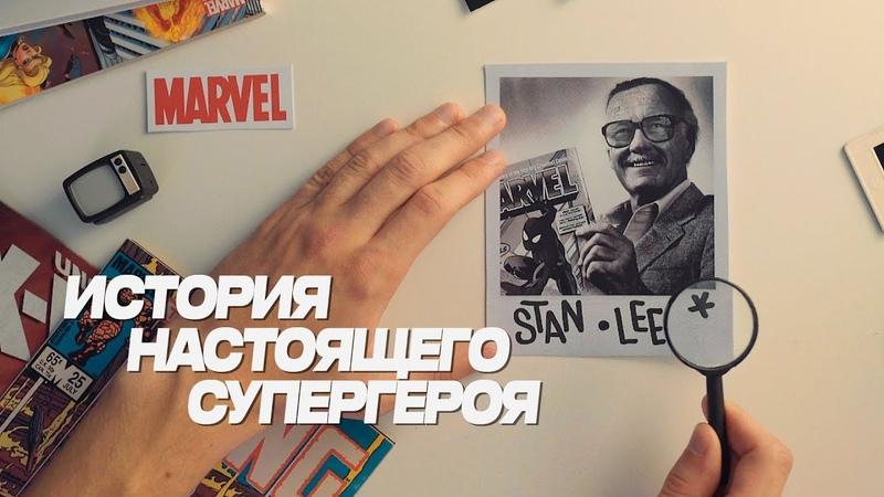 Стэн Ли: История Настоящего Супергероя