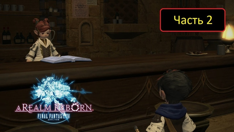 Final Fantasy XIV A Realm Reborn (PS4) - Часть 2 С комментариями - Гильдия приключенцев
