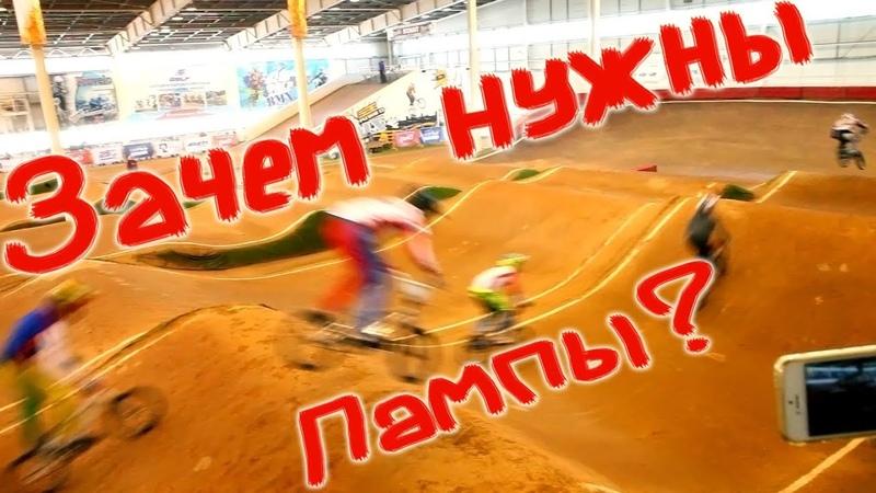 Зачем нужны пампы Летающие дети BMX центр г Саранска