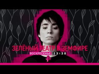 Зелёный театр в Земфире 2 сентября на РЕН ТВ