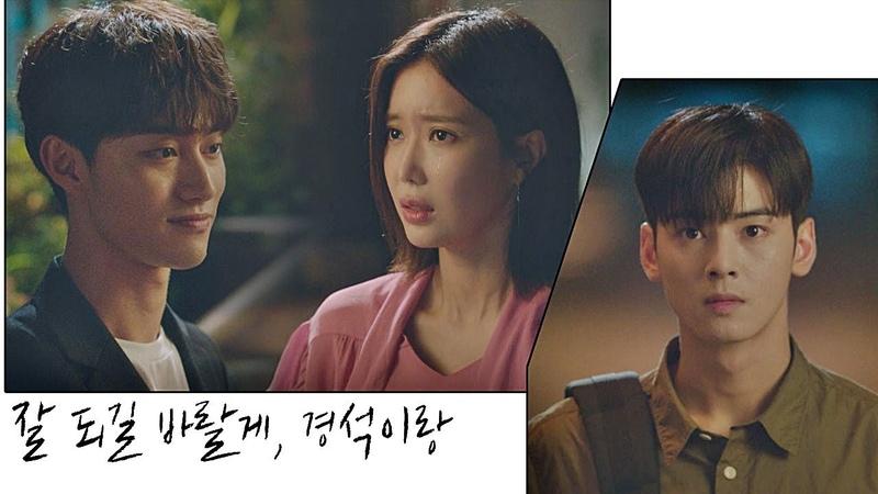 다정한 임수향(Lim soo hyang)-곽동연을 오해하는 차은우(Cha eun woo) (질투 폭발↗) 내 아이디는