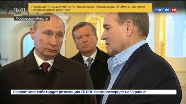 Новости на «Россия 24» • Путин пообещал Медведчуку, что обсудит обмен пленными в Донбассе