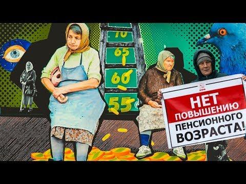 ПУТИНОМИКА ДОЛЖНА УЙТИ НА ПЕНСИЮ | пенсионный возраст в россии пенсионная реформа 2018 путин ндс