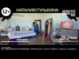 28 марта сольный концерт Наталии Гулькиной