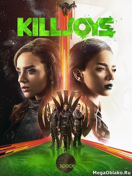 Килджой / Киллджойс / Кайфоломы / Killjoys - Полный 3 сезон [2017, WEB-DLRip | WEB-DL 1080p] (LostFilm)