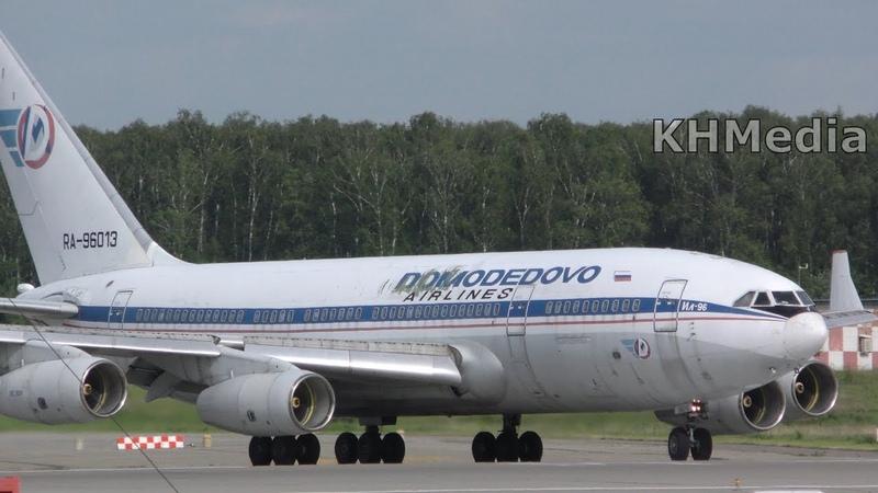 Он полетел Ил-96 быв. Домодедовские авиалинии RA-96013 DME 2018 IL-96 ex. Domodedovo airlines