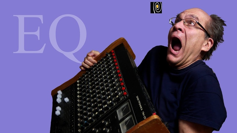 EQ – кошмар аудиофила. Эквалайзер – вся правда о неправде