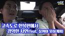Xia 김형준 고속도로 한복판에서 경악한 사연 xia 잘꺼야 못하게쪄
