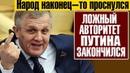 💥 ВЛАСТЬ ПОСЫПАЛАСЬ? КРЕМЛЬ БУДЕТ «ДАВИТЬ» ЛЮБОЕ НЕДОВОЛЬСТВО Путин Медведев