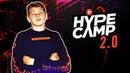 ЗАЯВКА В HYPE CAMP 2 0 ХАЙП КЕМП hypecamp