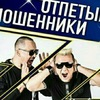 ОТПЕТЫЕ МОШЕННИКИ | official page