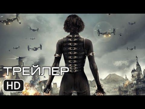 Обитель Зла Возмездие - Русский трейлер