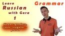 Russian nouns: genders, cases, singular - plural