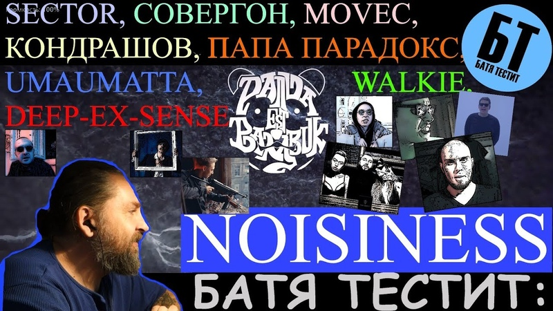 Батя смотрит NOISINESS( DEEP-EX-SENSE и другие)№ | Реакция Бати