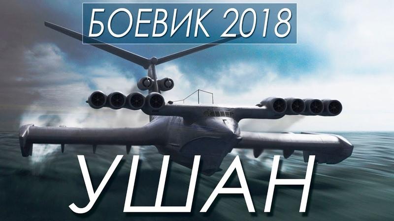 Боевик стукнул в лоб ** УШАН ** Русские боевики 2018 новинки HD 1080P