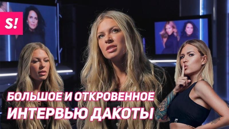 РИТА ДАКОТА — об отце-алкоголике, тяжелом детстве и разводе с Соколовским   ИНТЕРВЬЮ