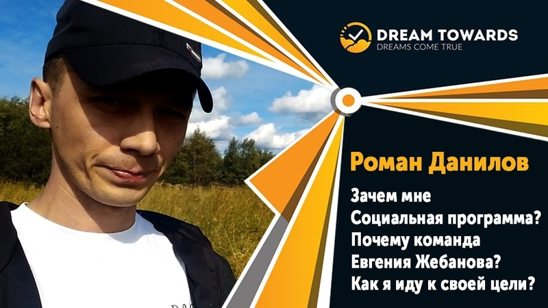 DREAMTOWARDS Социальная программа. Моя мотивация - Роман Данилов