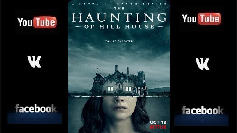 La maldición de Hill House Serie completa Temporada 1